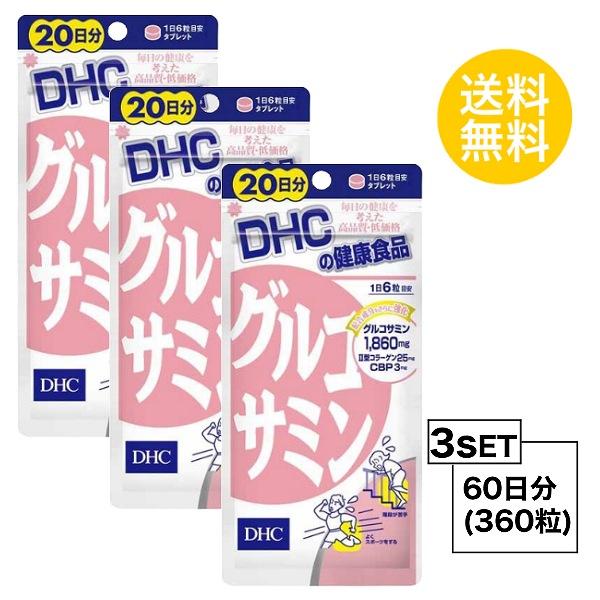 【3個セット】【送料無料】 DHC グルコサミン 20日分×3パック (360粒)