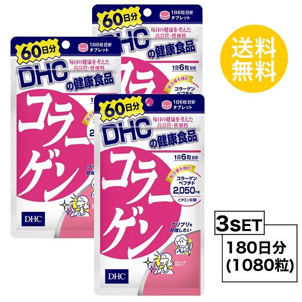 【送料無料】 DHC コラーゲン 60日分×3パック (1080粒)