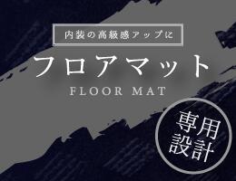 フロアマット マット 汚れ防止 カーペット