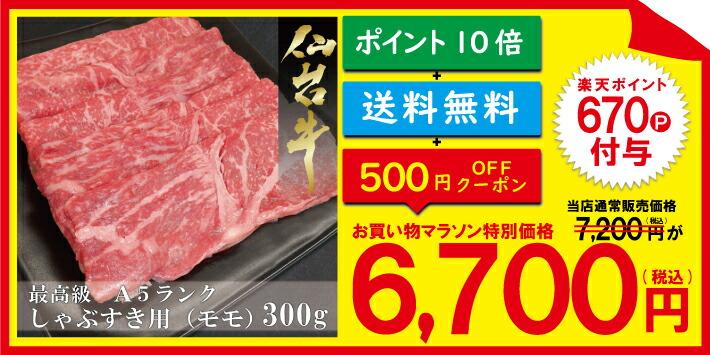 仙台牛モモ