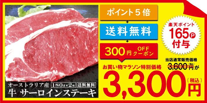 オーストラリア産牛サーロインステーキ