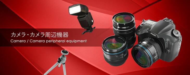 カメラ・カメラ周辺機器