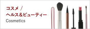 コスメ・ヘルス&ビューティー