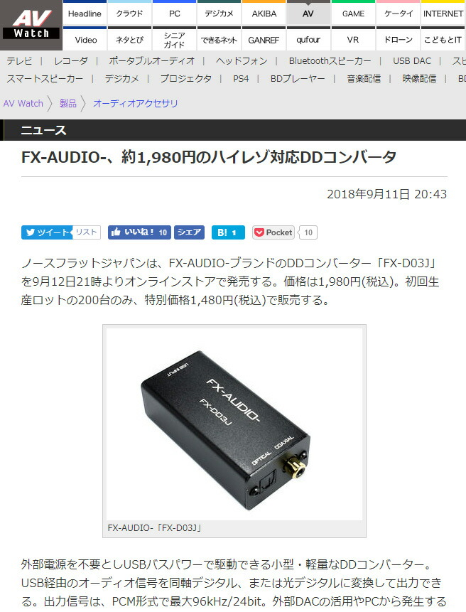 I build more OPTICAL, the COAXIAL digital output by FX-AUDIO- FX-D03J USB  bus power drive DDC USB connection