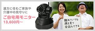 介護向けご自宅用モニター