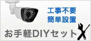 お手軽DIYセット