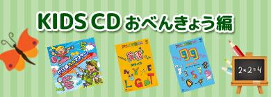 KIDS CD