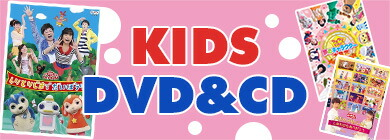 KID'S DVD CD