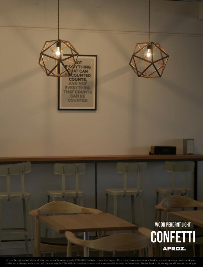 Confetti wood pendant light confetti wood pendant light aproz mozeypictures Images