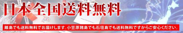 ニバックのお祝いは日本全国送料無料