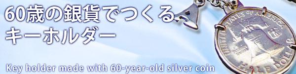 還暦祝いの60歳の銀貨でつくるキーホルダー