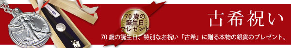 【古希祝い】70歳の誕生日プレゼント