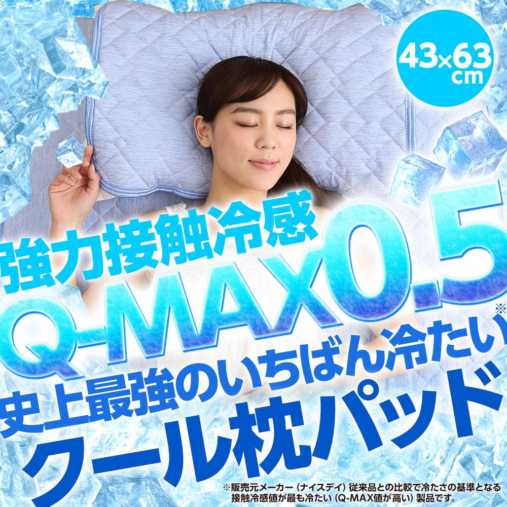 枕カバー 枕パッド もひんやり! 強力接触冷感 Q-MAX0.5 ~ 史上最強のいちばん冷たい クール 枕パッド ~ クール寝具の決定版! 抗菌 防臭 自宅で洗える リバーシブル仕様 ひんやり寝具