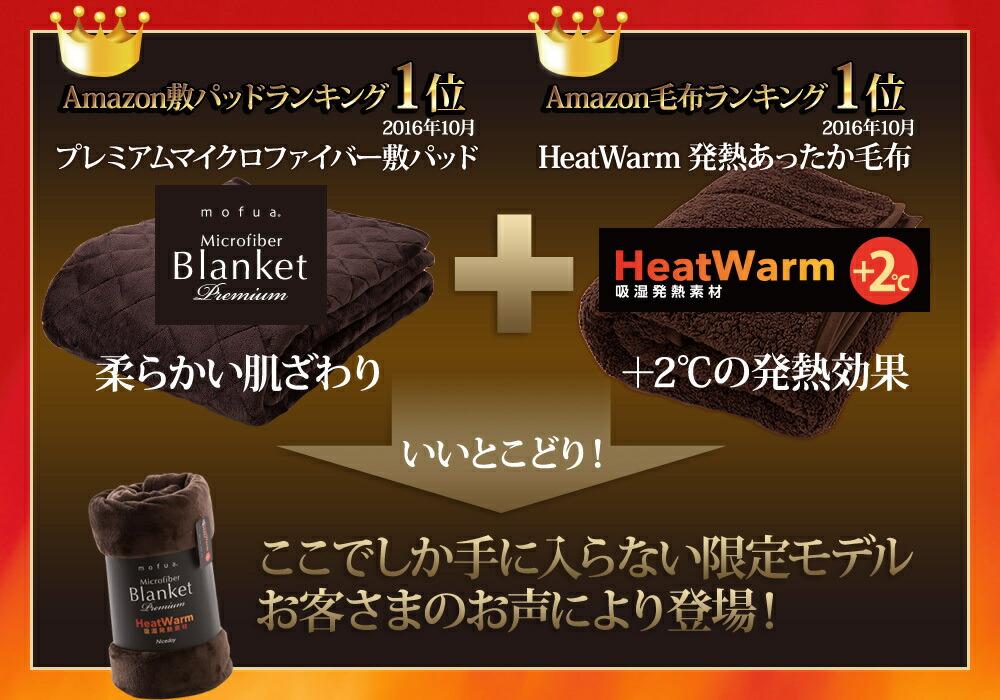 【送料無料】mofuaプレミアムマイクロファイバー毛布・敷パッド HeatWarm発熱 +2℃ タイプ シングル