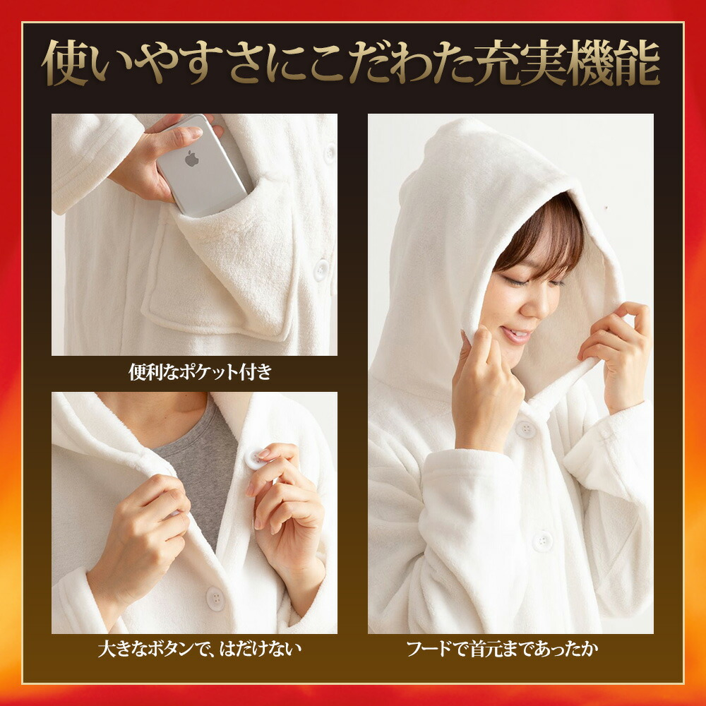 着る毛布【送料無料】mofuaプレミアムマイクロファイバー ルームウェア Heatwarm発熱 +2℃ タイプ  着丈110cm