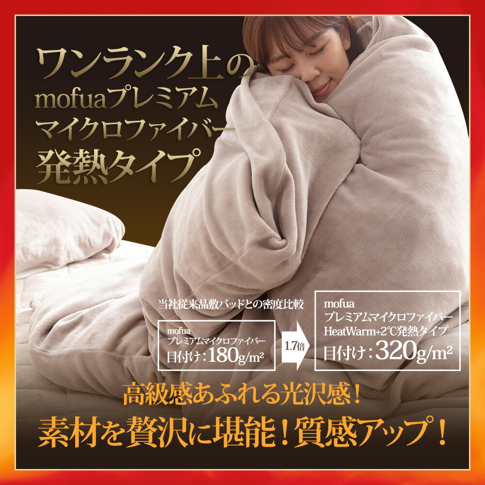 【送料無料】mofuaプレミアムマイクロファイバー 布団を包める毛布 Heatwarm発熱 +2℃ タイプ(シングルサイズ) 毛布で作った布団カバー