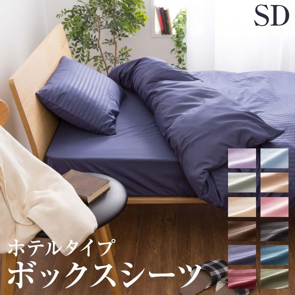 【送料無料】ホテルタイプ ボックスシーツ 単品 セミダブル