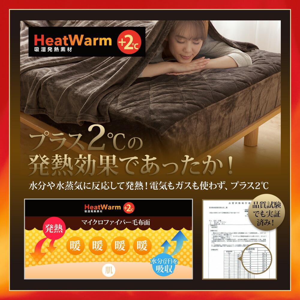 mofuaプレミアムマイクロファイバー 敷パッド 一体型 Heatwarm 発熱 +2℃ タイプ シングル