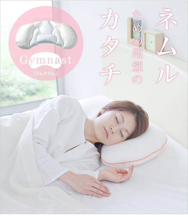ジムナスト枕