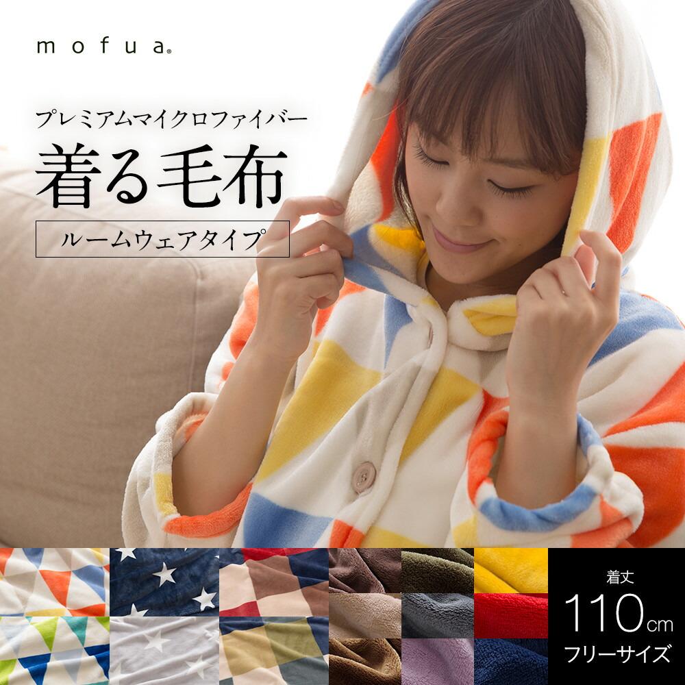 【送料無料】mofua プレミアムマイクロファイバー着る毛布 フード付 (ルームウェア) AW17
