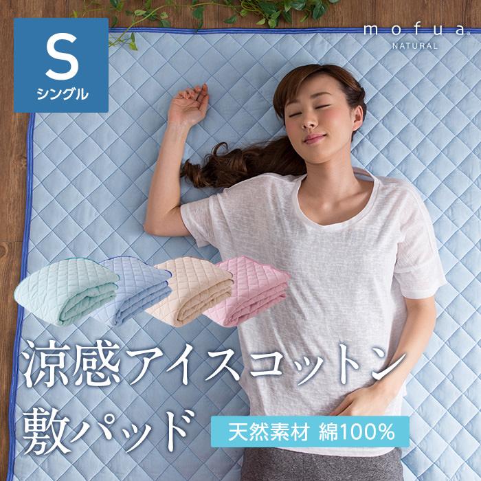 【送料無料】mofua natural 天然素材綿100% ICE COTTON 涼感アイスコットン 敷パッド(シングルサイズ)
