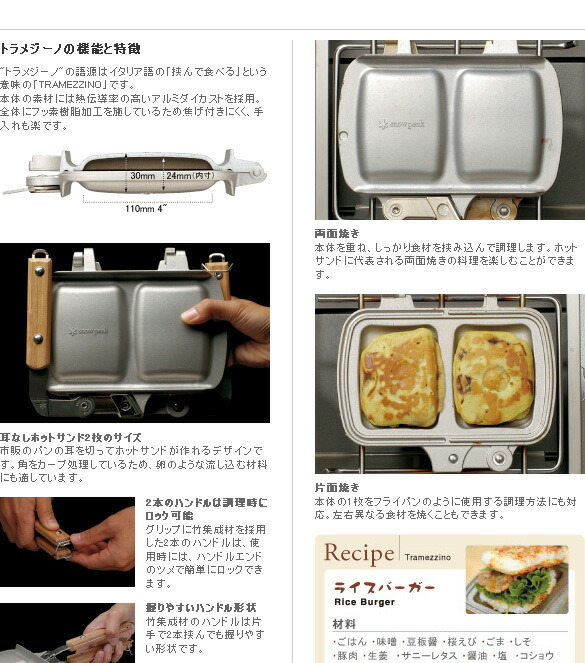 Snow Peak Toaster Cooker//Tramezzino GR-009