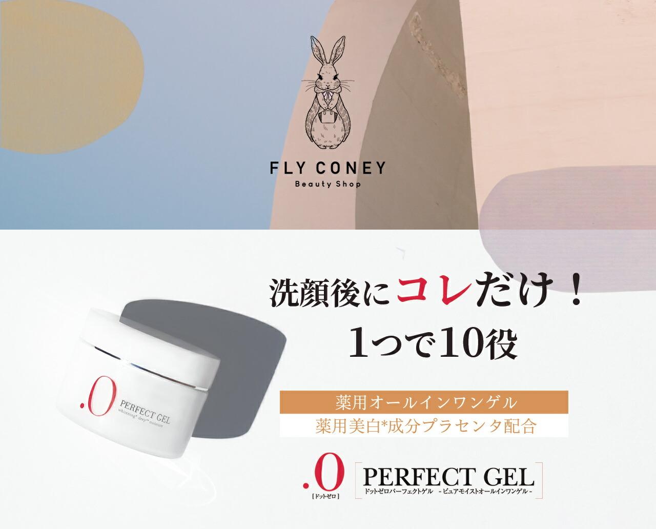 """""""フライコニー"""""""