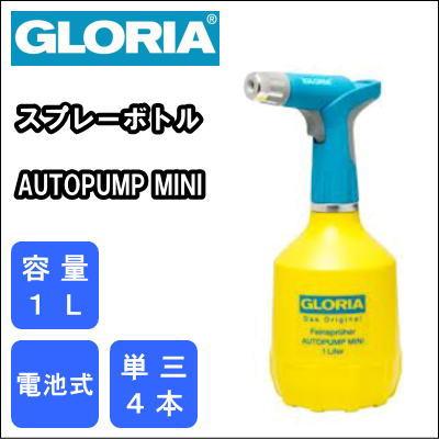 家庭用電池式噴霧器 ニチクラ オートポンプミニ