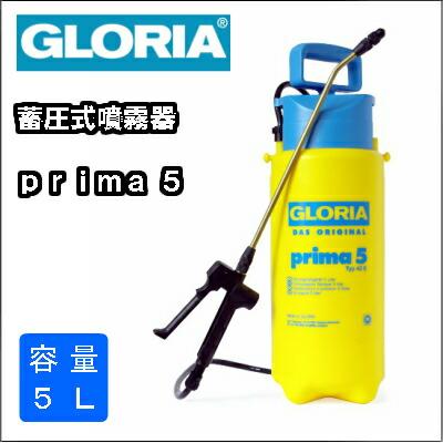 蓄圧式噴霧器 ニチクラ prima5