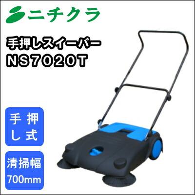 家庭用手押しスイーパー ニチクラ NS7020T
