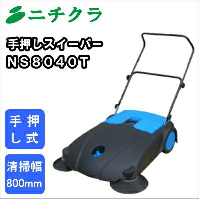 家庭用手押しスイーパー ニチクラ NS8040T