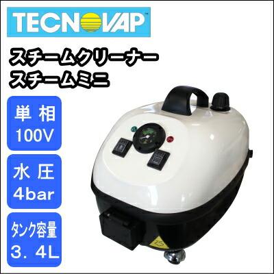 業務用単相100Vスチームクリーナー テクノバップ スチームミニ