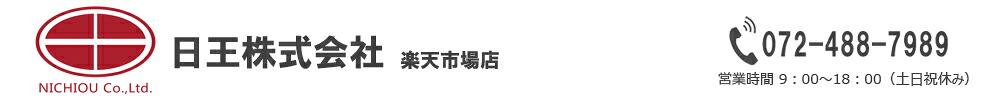 日王株式会社ロゴ