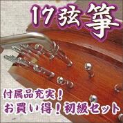 17弦上ピン箏 フルセット