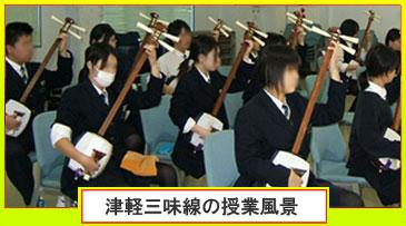 津軽三味線の授業風景