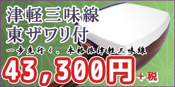 東ザワリ付 三味線 一歩先行く、本格派津軽三味線 43,300円