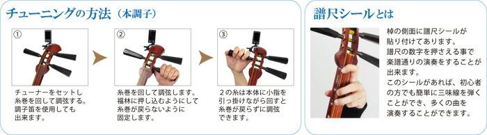三味線カテゴリ3