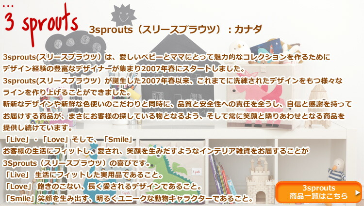3sprouts(スリースプラウツ)
