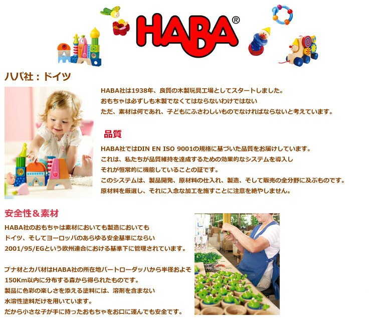 ハバ社(HABA)