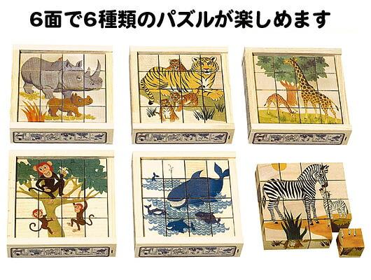 アトリエ・フィッシャー 六面体パズル 16pcs 動物