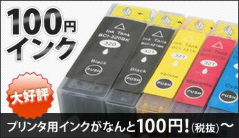 安くても使える!100円インク