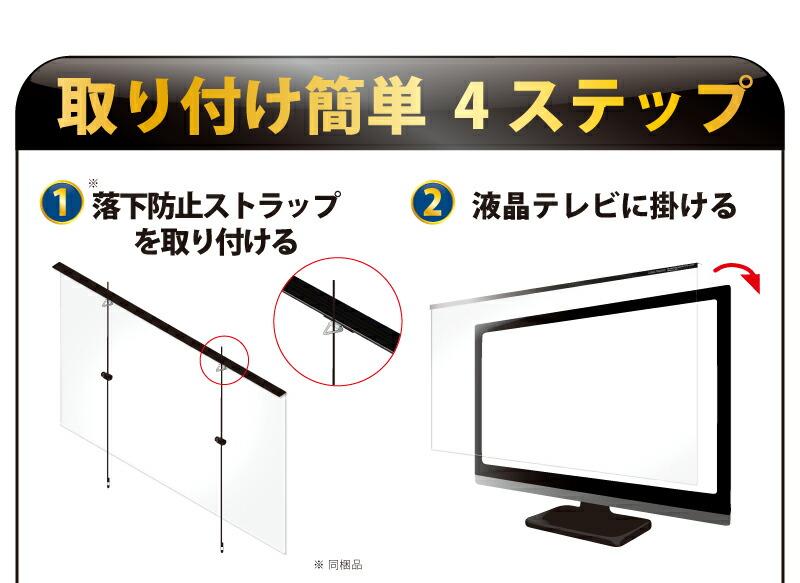 取り付け簡単4ステップ 1.落下防止ストラップを取り付ける 2.液晶テレビに掛ける