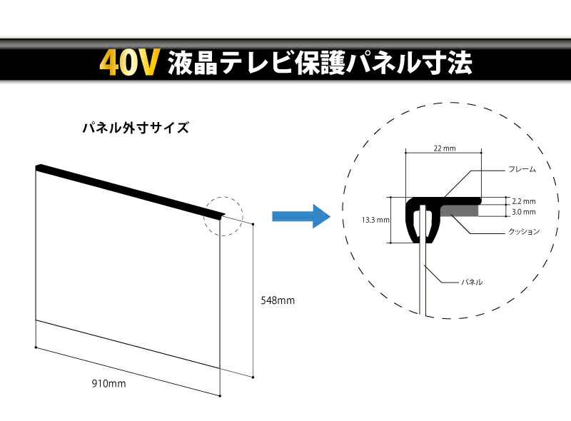 40V 液晶テレビ保護パネル寸法