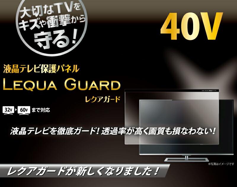 液晶テレビ保護パネル レクアガード40V 大切なTVをキズや衝撃から守る!