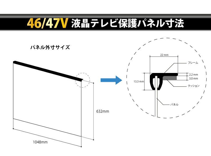 46/47V 液晶テレビ保護パネル寸法