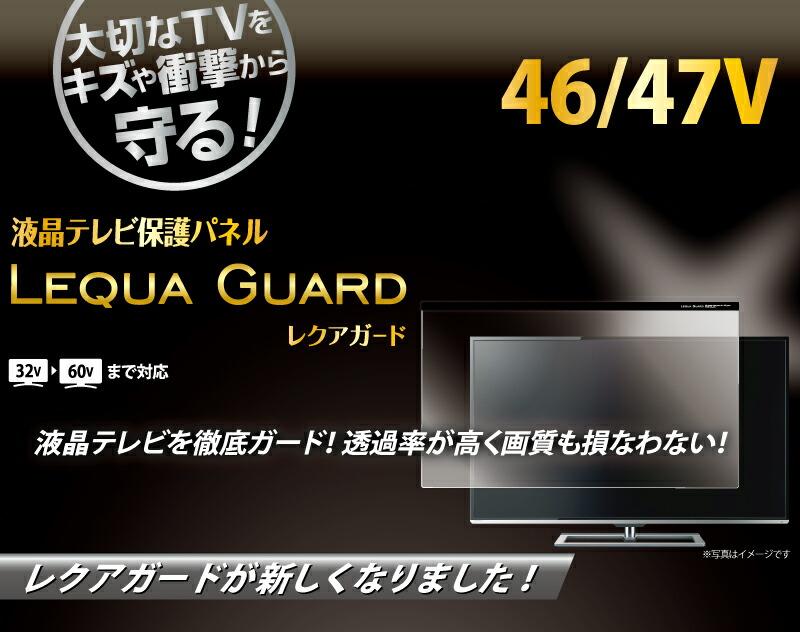 液晶テレビ保護パネル レクアガード46/47VV 大切なTVをキズや衝撃から守る!