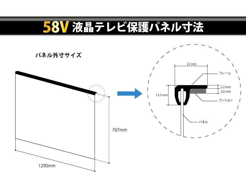 58V 液晶テレビ保護パネル寸法