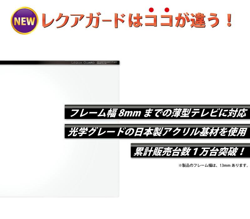レクアガードはココが違う フレーム幅8mmまでの薄型テレビに対応、ディスプレイサイズに合わせた設計、光学グレードの日本製アクリル基材を使用