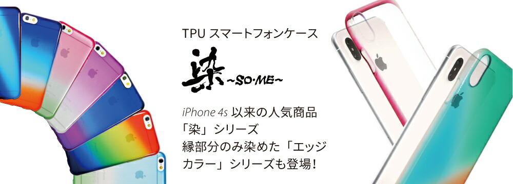 TPUソフトケース「染」
