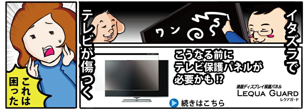 透過率97% 液晶テレビ保護パネル「レクアガード」32Vから60V対応